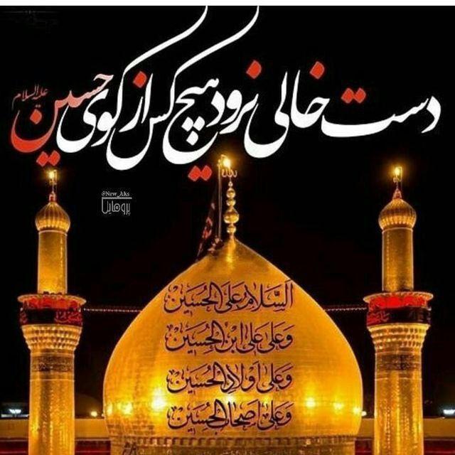 دست خالی نرود هیچ کس از کوی حسن خزان بوشهر