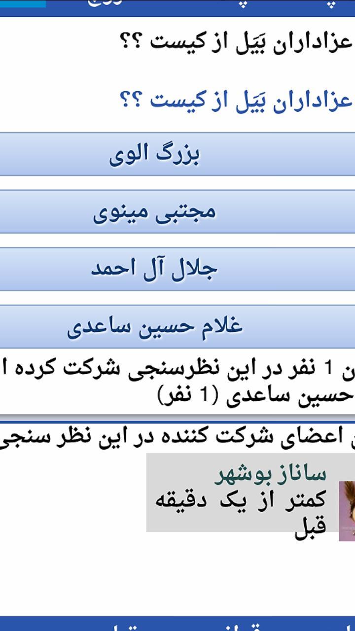 223739 ساناز بوشهر