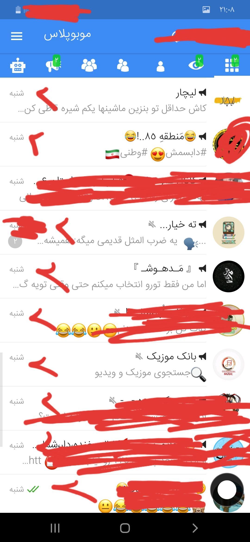 موبو پلاس جدید سمن بوشهر