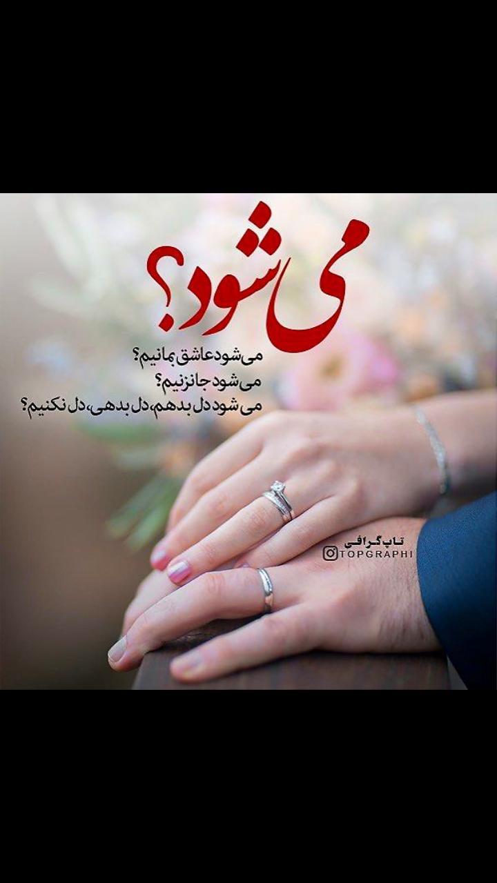 می شود عاشق بمانیم خزان بوشهر