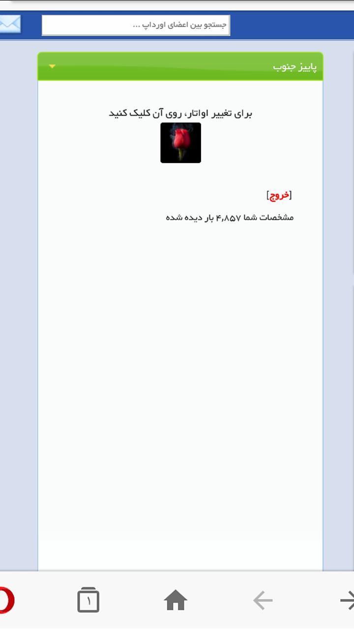 به لطف خدا و عشق شما به من بازدید کننده زیاد خزان بوشهر