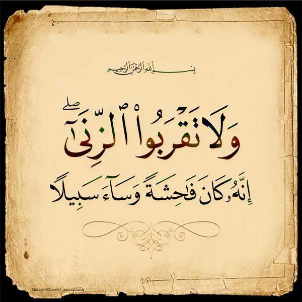 به زنا نزدیک نشوید چرا که زنا گناهی آشکار و مسیر بدی است. *ارش*