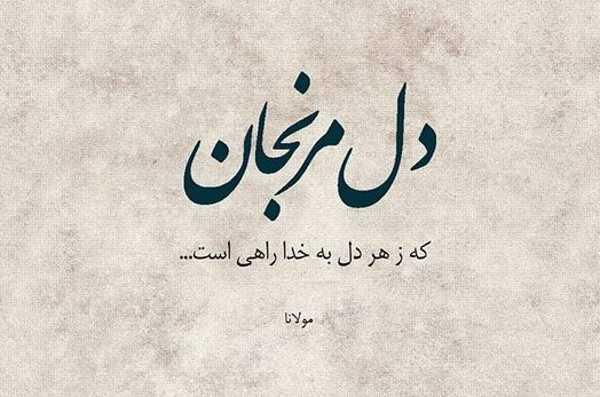 # مرنج  و مرنجان تابستان کویر